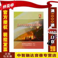 正版包票 企业火灾事故的特点及防范 2DVD 视频音像光盘影碟片