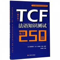 TCF法语知识测试(练习250题修订本)