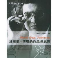 【二手旧书9成新】马里奥博塔的作品与思想(附CD-ROM光盘一张)――大师系列 《大