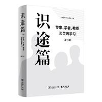 识途篇――专家、学者、教授谈英语学习(增订本) 《英语世界》杂志社 编 商务印书馆