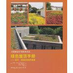 绿色屋顶手册――设计、安装及维护指南