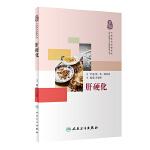 中西医结合慢性病防治指导与自我管理丛书――肝硬化