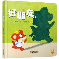 中少阳光图书馆 乐悠悠启蒙图画书系列――好朋友0-4岁