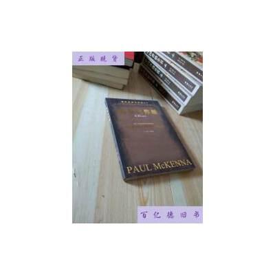 【二手旧书9成新】我能让你睡() /(英)保罗 麦肯娜 本书【正版现货,请注意售价定价】