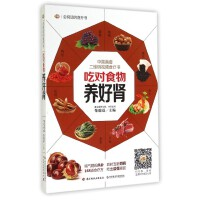 吃对食物养好肾/会说话的食疗书