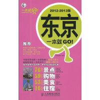 东京一本就GO! 2012-2013版