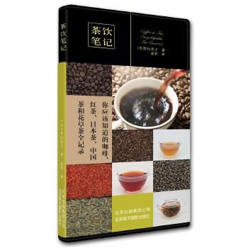 茶饮笔记(横扫日本美食图书排行榜的超级口袋书登陆中国,让您2个小时变身美食达人)