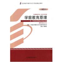 自考教材00398 0398学前教育原理韩映虹2014年版