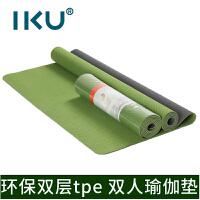 IKU 加宽122CM tpe 双人瑜伽垫 宽大型双层防滑无味瑜珈垫 男女自由运动健身垫子 健康环保宝宝学步爬行垫 1