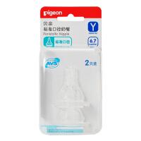 【当当自营】Pigeon贝亲 标准口径奶嘴(Y)两个透明盒装BA31 贝亲洗护喂养用品