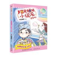 阳光姐姐小说派(青春版)青春遇见纸飞机
