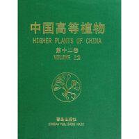 中国高等植物(第十二卷) 青岛出版社