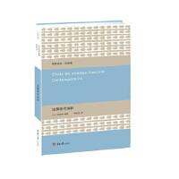 法国现代诗抄[法]瓦莱里,徐知免重庆大学出版社9787562467076