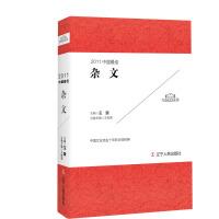 2011中国最佳杂文