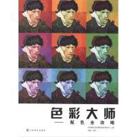 色彩大师:配色全攻略 北京领先空间商用色彩研究中心
