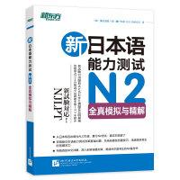 [包邮]新日本语能力测试N2全真模拟与精解(附MP3光盘)【新东方专营店】