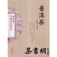 【二手旧书8成新】(普洱茶) 邓时海著 云南科技出版社 9787541696626