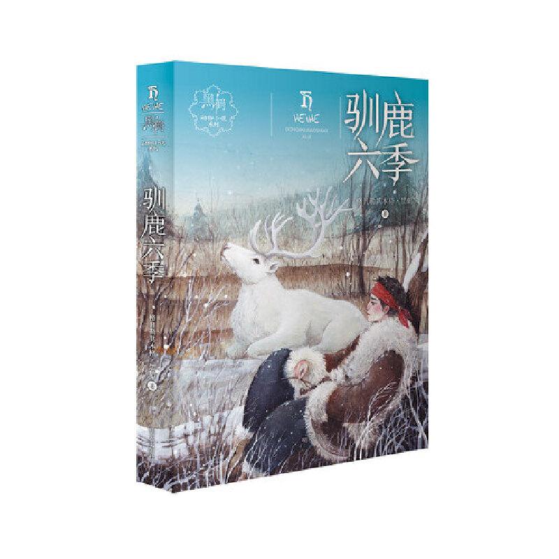 """黑鹤动物小说系列——驯鹿六季 来自大草原的动物小说作家黑鹤代表作。 带领读者开启动物的情感之门, 去倾听大自然中细微的声音,感受生命的瑰丽和坚韧!荣获""""2018陈伯吹国际儿童文学奖图书奖""""丨入选2017年度""""大众喜爱的50种图书"""