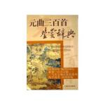 新书--三百首诗歌与古文观止鉴赏系列:元曲三百首鉴赏辞典(货号:X1) 隋树森 9787532620494 上海辞书出
