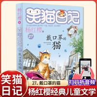 戴口罩的猫 笑猫日记27 杨红樱成长小说系列童话故事7-10岁二三四年级课外阅读书五六年级课外阅读推荐书籍小学生课外阅读