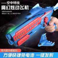 网红魔幻炫动泡沫弹射滑翔飞机耐摔儿童男孩户外枪式发射飞机玩具
