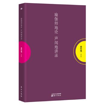 瑜伽师地论 声闻地讲录(pdf+txt+epub+azw3+mobi电子书在线阅读下载)
