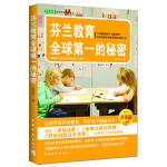 芬兰教育全球第一的秘密(珍藏版,超越《好妈妈胜过好老师》《哈佛女孩刘亦婷》《虎妈战歌》,揭秘真正的精英教育)