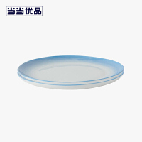 当当优品 10寸浅盘两只装 星河系列 陶瓷盘 日式盘