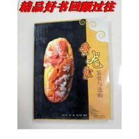 【二手旧书9成新】149 黄龙玉鉴赏与选购【铜版纸】