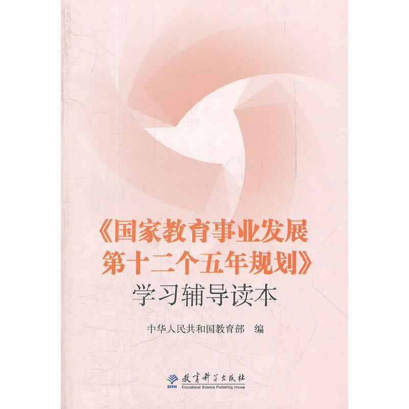 《国家教育事业发展第十二个五年规划》学习辅导读本