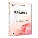 临床疾病概要(第3版/本科康复/配盘)