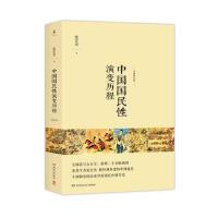 中国国民性演变历程(新版)