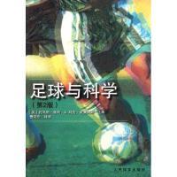 足球与科学(第2版) 人民体育出版社