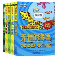 全5册 新版可怕的科学自然探秘系列 经典小学生科普类书籍儿童9-10-12-15岁少儿百科全书
