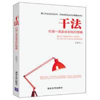 干法:打造企业文化22策略 9787302451860 史德安 清华大学出版社