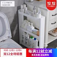 厨房夹缝置物架 卫生间浴室厨房洗衣机冰箱厕所窄小缝隙整理柜落地