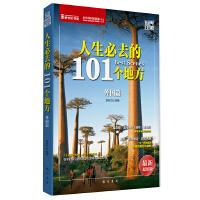 世界印象・人生必去的101个地方(外国篇)