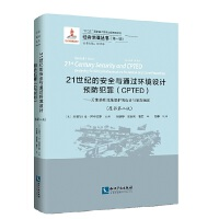 21世纪的安全与通过环境设计预防犯罪(CPTED)――关键基础设施保护的设计与犯罪预防(原书第二版)