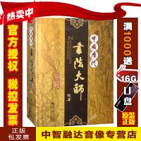 中国历代书法大师 郑晓华主讲(10DVD)视频讲座光盘影碟片