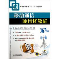 移动通信项目化教程 机械工业出版社