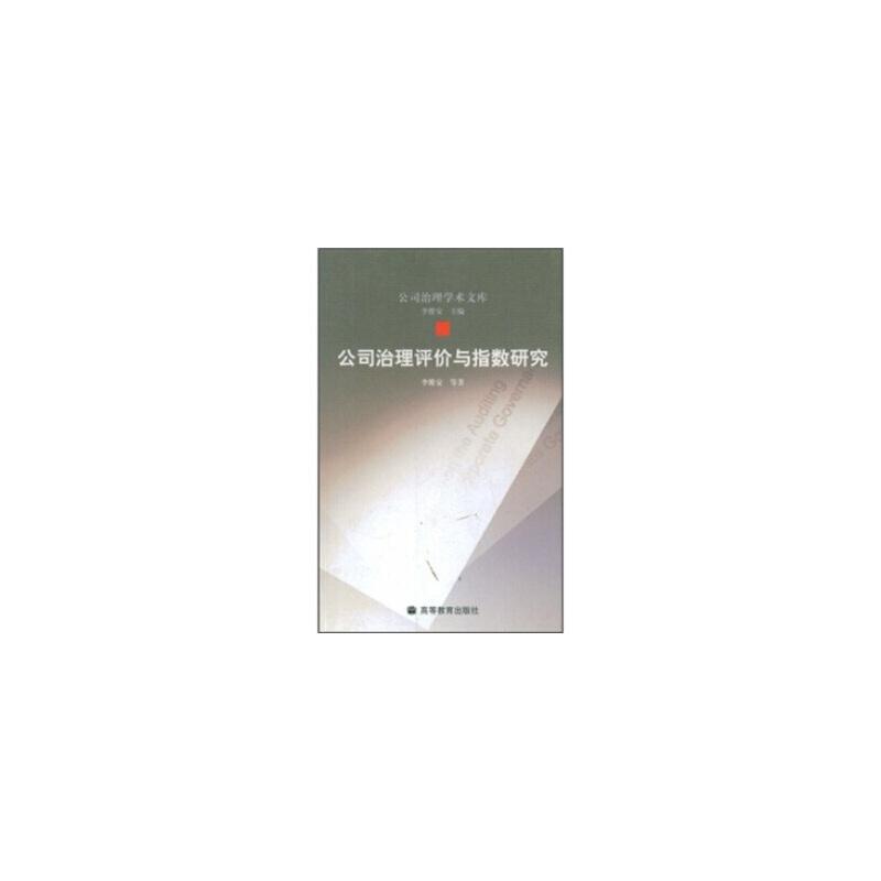 【旧书二手书9成新】公司治理评价与指数研究 李维安 9787040172744 高等教育出版社 【正版现货,下单即发,部分绝版书售价高于定价】