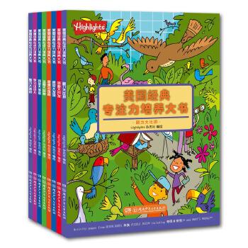 美国经典专注力培养大书 (全8册) 美国权威教育机构数十年悉心研究创作,通过与儿童不断互动,充分了解孩子的学习喜好!设计出助力学习、快速有效提升专注力的系统游戏。小蛋壳童书出品