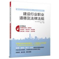 建设行业专业技术管理人员继续教育教材――建设行业职业道德及法律法规