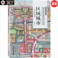 区域城市:终结蔓延的规划 美国专家编辑 区域规划 大型社区 城市规划基础理论书籍