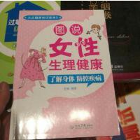 【二手书旧书9成新】图说女性生理健康.了解身体防控疾病 杨军 编 / 人民军医出版社