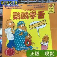 【二手旧书9成新】贝贝熊系列丛书(第3辑)(英汉对照) /[美]博丹(Be