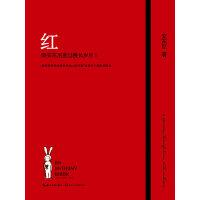 红:陪安东尼度过漫长岁月Ⅰ(电子书)