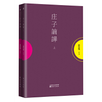 庄子�Q�(全二册,当代读者接近《庄子》的优质读本。)