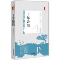 十年婚姻(跨度长篇小说文库・新都市情感系列)