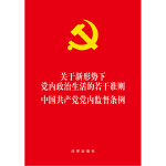 关于新形势下党内政治生活的若干准则 中国共产党党内监督条例 (2016年11月最新版) 团购电话:010-579933